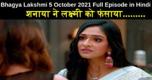 Bhagya Lakshmi 5 October 2021 Written Update in Hindi