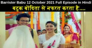 Barrister Babu 12 October 2021 Written Update in Hindi