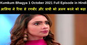 Kumkum Bhagya 1 October 2021 Written Update in Hindi