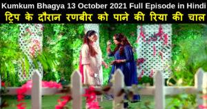Kumkum Bhagya 13 October 2021 Written Update in Hindi