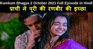 Kumkum Bhagya 2 October 2021 Written Update in Hindi