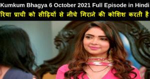Kumkum Bhagya 6 October 2021 Written Update in Hindi