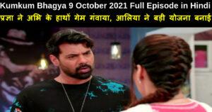 Kumkum Bhagya 9 October 2021 Written Update in Hindi