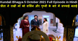 Kundali Bhagya 5 October 2021 Written Update in Hindi