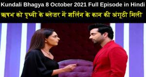 Kundali Bhagya 8 October 2021 Written Update in Hindi