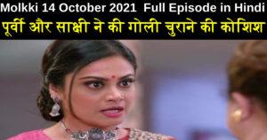 Molkki 14 October 2021 Written Update in Hindi