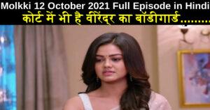 Molkki 12 October 2021 Written Update in Hindi