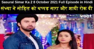 Sasural Simar Ka 2 8 October 2021 Written Update in Hindi