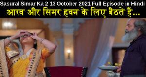 Sasural Simar Ka 2 13 October 2021 Written Update in Hindi