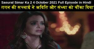 Sasural Simar Ka 2 4 October 2021 Written Update in Hindi