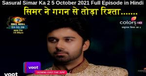 Sasural Simar Ka 2 5 October 2021 Written Update in Hindi