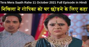 Tera Mera Saath Rahe 11 October 2021 Written Update in Hindi