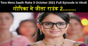 Tera Mera Saath Rahe 5 October 2021 Written Update in Hindi