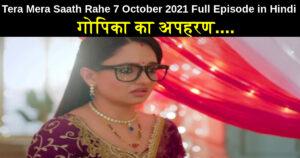 Tera Mera Saath Rahe 7 October 2021 Written Update in Hindi