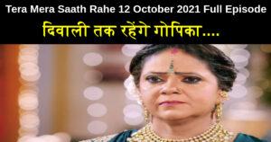 Tera Mera Saath Rahe 12 October 2021 Written Update in Hindi
