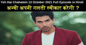 Yeh Hai Chahatein 13 October 2021 Written Update in Hindi